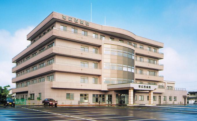 帯広西病院