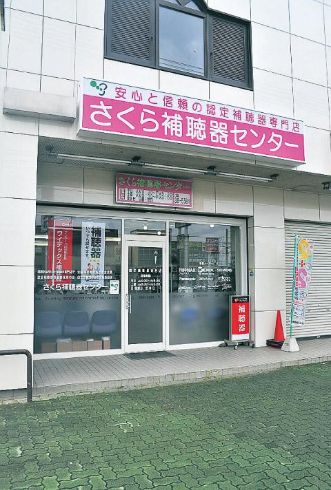 さくら補聴器センター帯広店