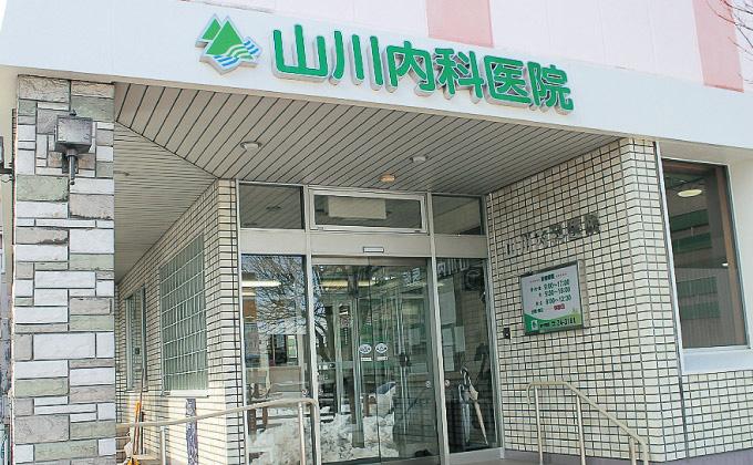 山川内科医院